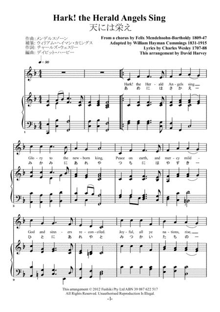 hark the herald angels sing music sheet download - topmusicsheet.com  top music sheets
